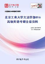 2018年北京工业大学外国语学院816高级英语考研全套资料