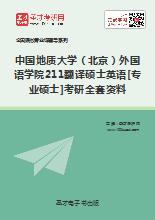 2019年中国地质大学(北京)外国语学院211翻译硕士英语[专业硕士]考研全套资料