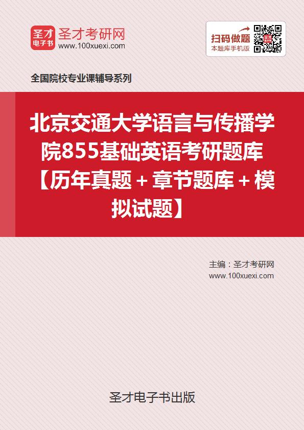 2020年北京交通大学语言与传播学院855基础英语考研题库【历年真题+章节题库+模拟试题】