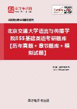 2019年北京交通大学语言与传播学院855基础英语考研题库【历年真题+章节题库+模拟试题】