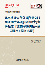 2021年北京林业大学外语学院211翻译硕士英语[专业硕士]考研题库【名校考研真题+章节题库+模拟试题】