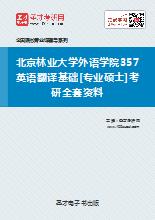 2021年北京林业大学外语学院357英语翻译基础[专业硕士]考研全套资料