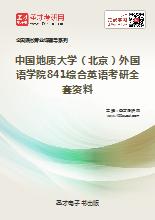 2021年中国地质大学(北京)外国语学院841综合英语考研全套资料