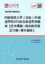 2018年中国地质大学(北京)外国语学院841综合英语考研题库【历年真题+相关教材课后习题+章节题库】
