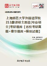 2019年上海师范大学外国语学院211翻译硕士英语[专业硕士]考研题库【名校考研真题+章节题库+模拟试题】