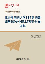 2019年北京外国语大学357英语翻译基础[专业硕士]考研全套资料