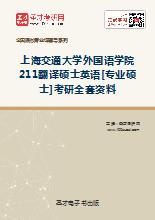 2018年上海交通大学外国语学院211翻译硕士英语[专业硕士]考研全套资料