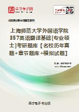 2020年上海师范大学外国语学院357英语翻译基础[专业硕士]考研题库【名校历年真题+章节题库+模拟试题】