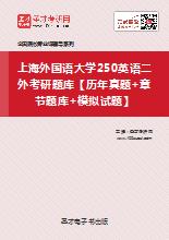 2019年上海外国语大学250英语二外考研题库【历年真题+章节题库+模拟试题】