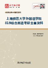2019年上海师范大学外国语学院819综合英语考研全套资料