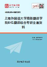 2018年上海外国语大学高级翻译学院641翻译综合考研全套资料