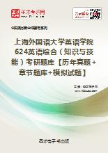 2019年上海外国语大学英语学院624英语综合(知识与技能)考研题库【历年真题+章节题库+模拟试题】