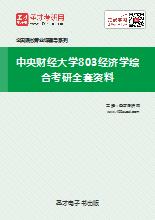 2019年中央财经大学803经济学综合考研全套资料