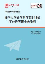 2020年清华大学数学科学系643数学分析考研全套资料