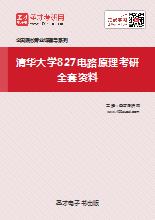 2019年清华大学827电路原理考研全套资料