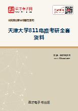 2021年天津大学811电路考研全套资料