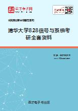 2020年清华大学828信号与系统考研全套资料