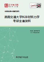 2019年西南交通大学923材料力学考研全套资料