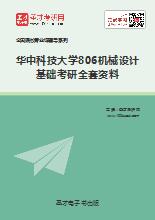 2020年华中科技大学806机械设计基础考研全套资料