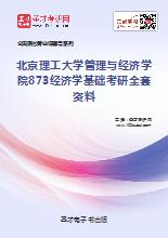 2019年北京理工大学管理与经济学院873经济学基础考研全套资料