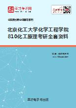 2019年北京化工大学化学工程学院810化工原理考研全套资料