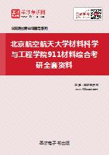 2019年北京航空航天大学材料科学与工程学院911材料综合考研全套资料