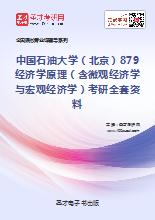 2019年中国石油大学(北京)879经济学原理(含微观经济学与宏观经济学)考研全套资料