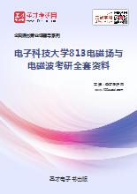 2019年电子科技大学813电磁场与电磁波考研全套资料