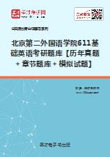 2019年北京第二外国语学院611基础英语考研题库【历年真题+章节题库+模拟试题】
