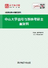 2019年中山大学信号与系统考研全套资料