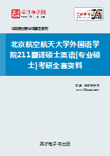 2019年北京航空航天大学外国语学院211翻译硕士英语[专业硕士]考研全套资料