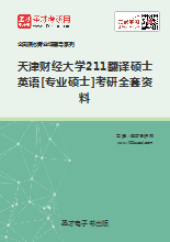 2019年天津财经大学211翻译硕士英语[专业硕士]考研全套资料