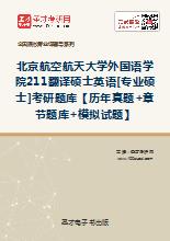 2020年北京航空航天大学外国语学院211翻译硕士英语[专业硕士]考研题库【历年真题+章节题库+模拟试题】