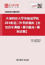 2018年天津科技大学外国语学院264英语二外考研题库【名校历年真题+章节题库+模拟试题】