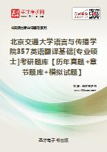 2019年北京交通大学语言与传播学院357英语翻译基础[专业硕士]考研题库【历年真题+章节题库+模拟试题】