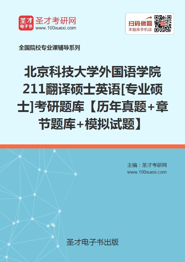 2018年北京科技大学外国语学院211翻译硕士英语[专业硕士]考研题库【历年真题+章节题库+模拟试题】