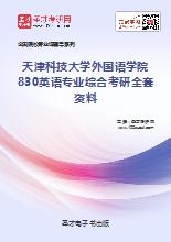 2018年天津科技大学外国语学院830英语专业综合考研全套资料
