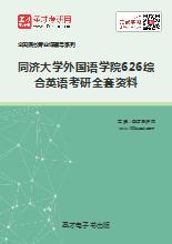 2019年同济大学外国语学院626综合英语考研全套资料