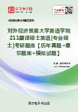 2020年对外经济贸易大学英语学院211翻译硕士英语[专业硕士]考研题库【历年真题+章节题库+模拟试题】