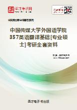 2019年中国传媒大学外国语学院357英语翻译基础[专业硕士]考研全套资料