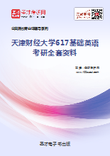 2019年天津财经大学617基础英语考研全套资料