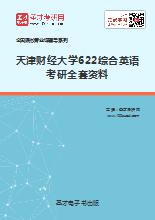 2018年天津财经大学622综合英语考研全套资料