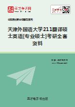2019年天津外国语大学211翻译硕士英语[专业硕士]考研全套资料