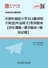 2019年天津外国语大学211翻译硕士英语[专业硕士]考研题库【历年真题+章节题库+模拟试题】