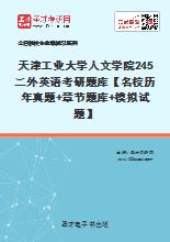 2018年天津工业大学外国语学院245二外英语考研题库【名校历年真题+章节题库+模拟试题】