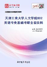 2018年天津工业大学外国语学院832英语专业基础考研全套资料