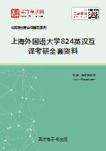 2019年上海外国语大学824英汉互译考研全套资料