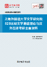2020年上海外国语大学文学研究院823比较文学基础理论与汉外互译考研全套资料