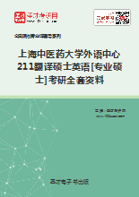 2019年上海中医药大学外语中心211翻译硕士英语[专业硕士]考研全套资料