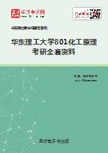 2019年华东理工大学801化工原理考研全套资料